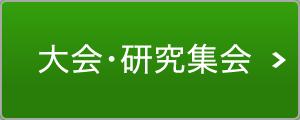 大会・研究集会