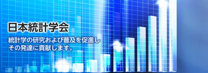 日本統計学会 the japan statistical society
