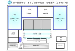 spring-meeting-waseda-building-3-floor-7-floor-plan-1024x695