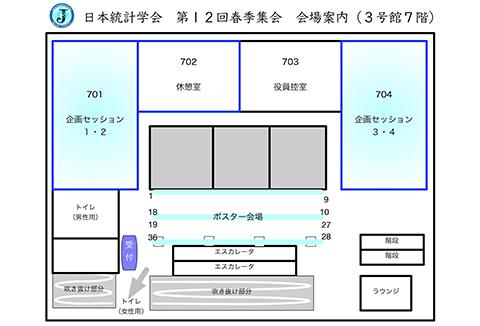 spring-meeting-waseda-building-3-floor-7-floor-plan-480x326